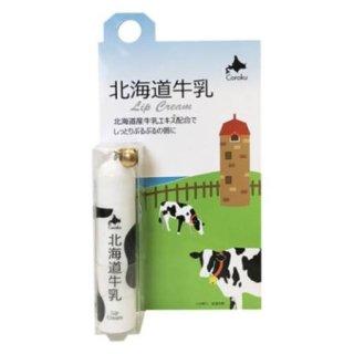 北海道牛乳 リップクリーム(4g)