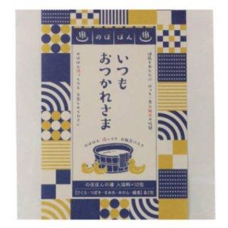 のほほんの湯 入浴料セット おつかれさま(10包入り)