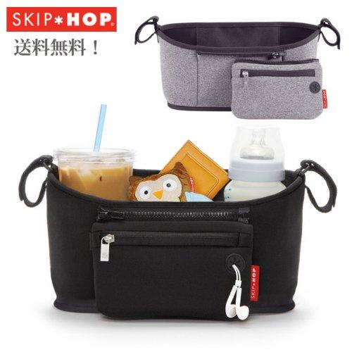 【送料無料】SKIP HOP スキップホップ ストローラーオーガナイザー ベビーカー用 収納 バッグ ストラップ付き