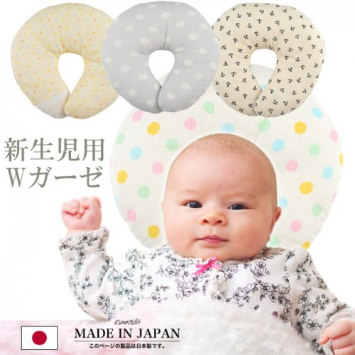 エスメラルダ 新生児用ドーナツ枕 【日本製 まくら ドーナツ枕 ベビー】