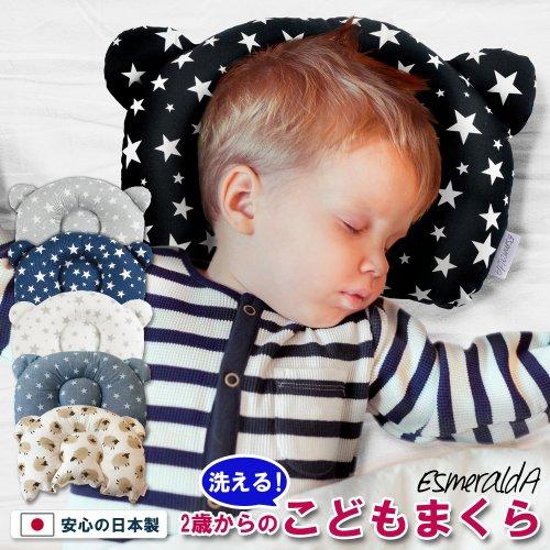 Esmeralda(エスメラルダ)子どもまくら  小顔 頭の形 ベアシェイプ幼児枕 日本製 キッズピロー