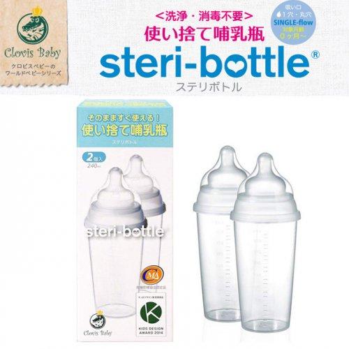 【即納!レターパック発送】クロビスベビー FUNAZAWA 使い捨て哺乳瓶 ステリボトル 2個入