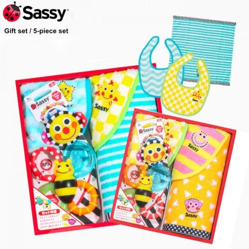 sassy(サッシー) 出産祝いセット 5点セット
