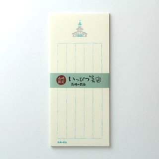 石丸文行堂 いっぴつ箋 長崎の教会