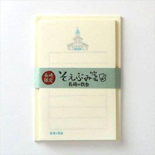 石丸文行堂 そえぶみ箋 長崎の教会