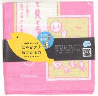 にゃがさきねこ 方言ハンカチ(ピンク)