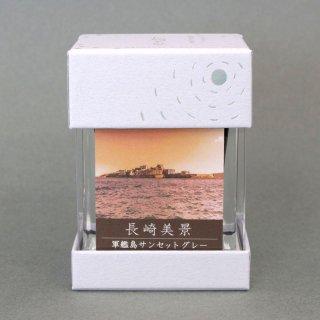 長崎美景 インク 軍艦島サンセットグレー 50ml
