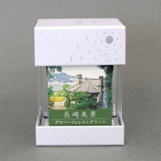 長崎美景 インク グラバーフォレストグリーン 50ml
