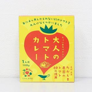 高島フルーティトマト 大人のトマトカレー(レトルト)