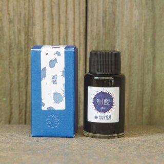台湾 藍濃道具屋(レンノン・ツール・バー) ボトルインク 藍染色系 紺藍 (こんあい) 30ml [趣味の文具箱Vol.48掲載]