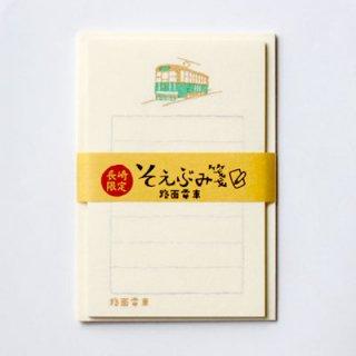 石丸文行堂 オリジナル そえぶみ箋 路面電車