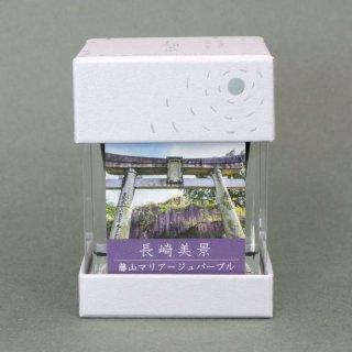 [パッケージリニューアル]長崎美景 インク 藤山マリアージュパープル 50ml