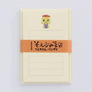 【オエステ会限定】10周年記念第二弾「オエステ会オリジナルそえぶみ箋 フエキくんバンザイ」