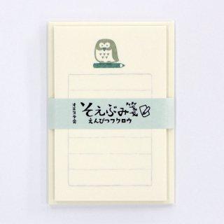 【オエステ会限定】10周年記念第二弾「オエステ会オリジナルそえぶみ箋 えんぴつふくろう」
