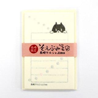 石丸文行堂 オリジナル そえぶみ箋 長崎マルシェJimo