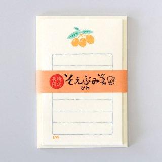 石丸文行堂 オリジナル そえぶみ箋 びわ