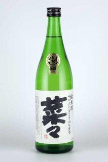 瑞鷹 菜々 純米酒 720ml