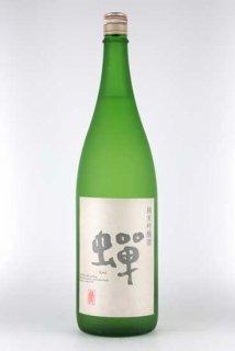 通潤酒造 蝉 純米吟醸酒 1.8L