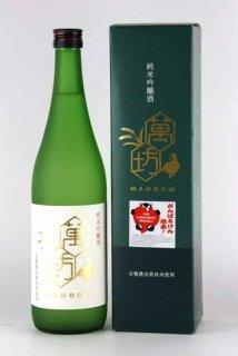 亀萬酒造 萬坊 純米吟醸酒 720ml