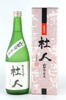 大石酒造場 杜人〜そまびと〜(米)25% 720ml