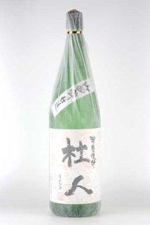 大石酒造場 杜人〜そまびと〜(米)25% 1.8L