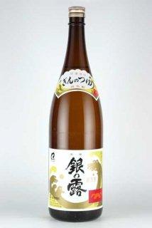 渕田酒造場 銀の露(米)25% 1.8L