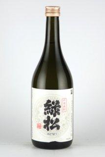 松本 緑松(米)25% 720ml