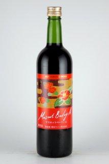 熊本ワイン マスカットベーリーA(赤)720ml