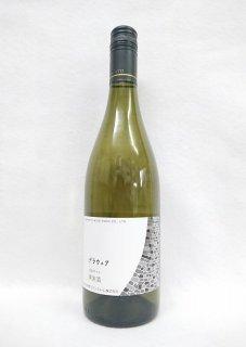 熊本ワイン デラウェア(白)720ml
