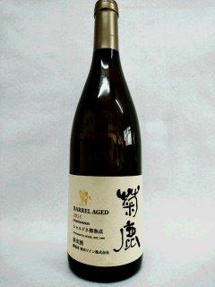 熊本ワイン 菊鹿シャルドネ 樽熟成 (2015) 750ml