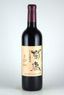 熊本ワイン 菊鹿カベルネ・ソーヴィニヨン 樽熟成(2016)750ml