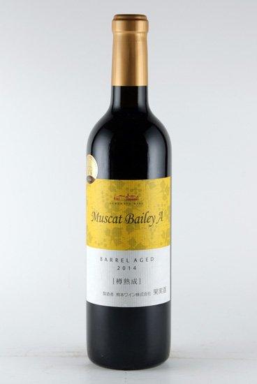 熊本ワイン マスカットベーリーA 樽熟成 720ml
