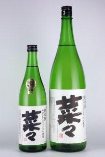 瑞鷹 菜々セット(2本)