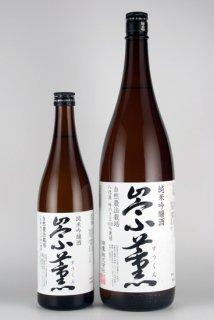 瑞鷹 崇薫セット(2本)