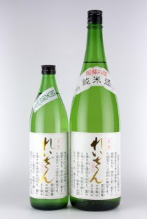 山村酒造 霊山セットB(2本)