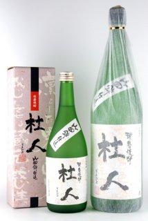 大石酒造場 杜人(そまびと)(米)セット(2本)