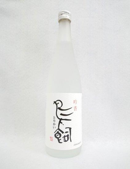 鳥飼酒造 吟香 鳥飼 (米) 25% 720ml