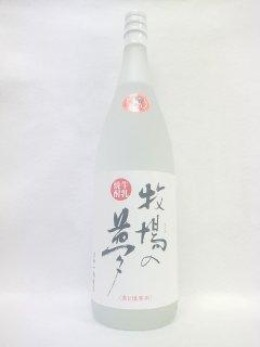 <img class='new_mark_img1' src='https://img.shop-pro.jp/img/new/icons55.gif' style='border:none;display:inline;margin:0px;padding:0px;width:auto;' />大和一酒造元 牧場の夢〈牛乳〉(米)25%  1,8L