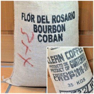 グアテマラ コバン・ブルボン100% FW 深煎り 200g