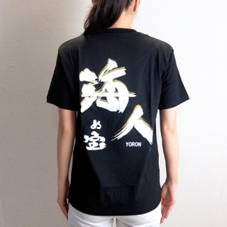 Tシャツ 海人の宝