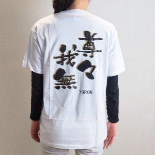 Tシャツ 尊々我無