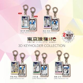 『東京喰種:re』 3Dキーホルダーコレクション