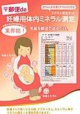 郵便de体内ミネラル測定(妊婦用)