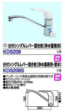 浄水器兼用水栓