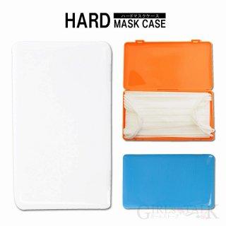 ハードマスクケース 持ち運び 収納ケース 保管 スリム ボックス ハードケース 携帯用 不織布マスク 洗える 無地 シンプル おしゃれ かわいい 可愛い 送料無料