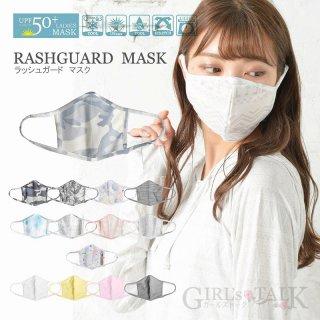 ラッシュガードマスク 接触冷感 夏用 涼しい レディース 女性 総柄 洗える 繰り返し使える UVカット 紫外線 UPF50+ 吸水速乾 立体 3D ポリエステル 可愛い おしゃれ 送料無料