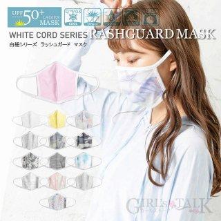 ラッシュガードマスク白紐 接触冷感 夏用 涼しい レディース 女性 総柄 洗える 繰り返し使える UVカット 紫外線 UPF50+ 吸水速乾 立体 3D ポリエステル 可愛い おしゃれ 送料無料