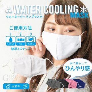 ウォータークーリングマスク 普通幅 接触冷感 夏用 涼しい メッシュ ウエット レディース 女性 無地 洗える 繰り返し使える UVカット 吸水速乾 立体 3D 可愛い おしゃれ 送料無料