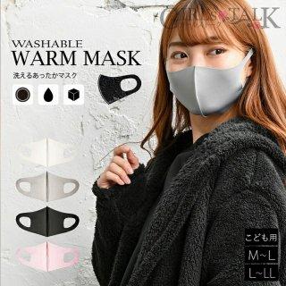 洗えるあったかマスク 子供用 キッズ レディース メンズ 女性 男性 無地 冬用 加工 繰り返し使える 耳が痛くなりにくい 花粉 立体 3D シンプル おしゃれ 可愛い