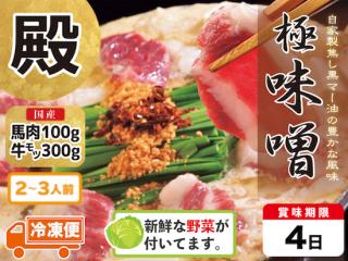 ガツンと男前、特性味噌スープ「殿さま鍋」(濃厚特性味噌味 野菜付き 2〜3人前)